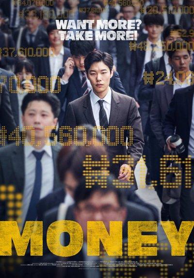 Корейський фільм – Гроші