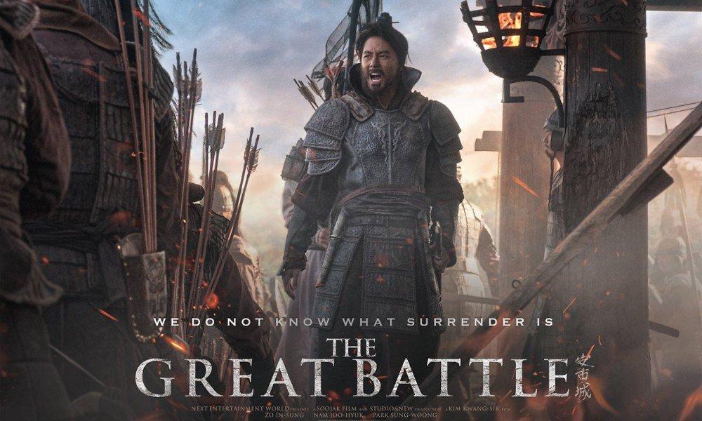 Велика битва