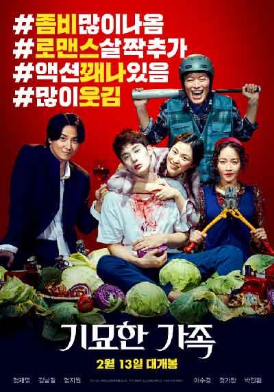 Чумова сімейка: Зомбі на продаж