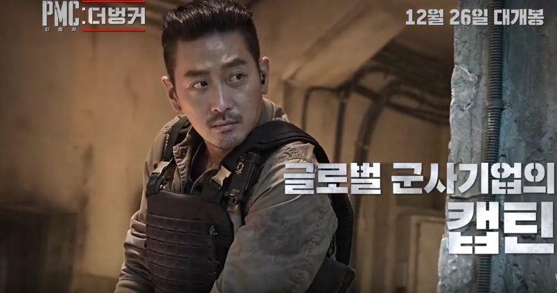 Корейський фільм: Приватна військова компанія