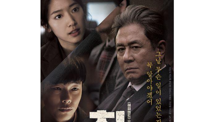 Корейські фільми: Мовчання 2017