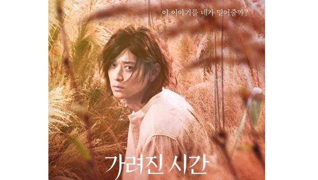 Корейські фільми: Зникаючий час 2016