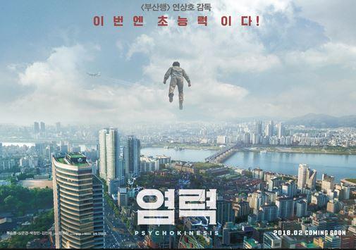 Корейські фільми: Телекінез 2018