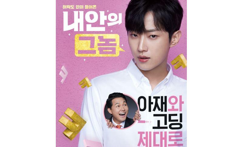 Корейські фільми: Той, хто сидить всередині 2019