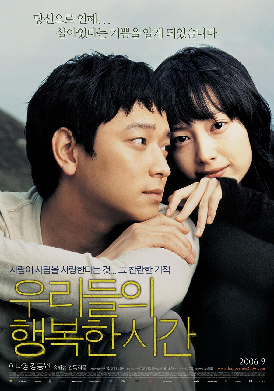 Пам'ятна мить (2004)