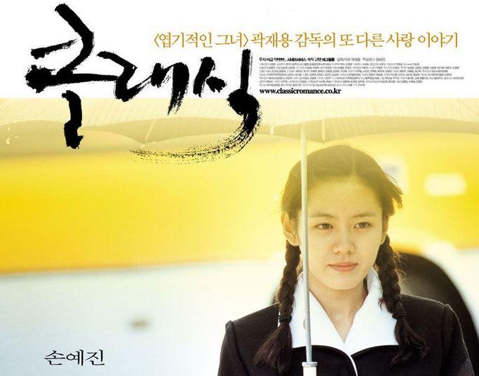 Корейські фільми про любов топ 15