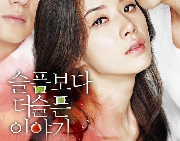 Сумна історія кохання (2009)