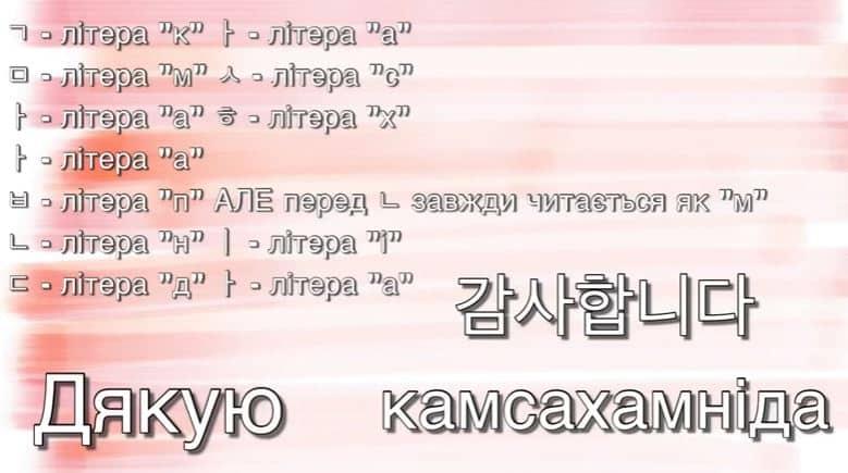Корейська мова: корисні вирази