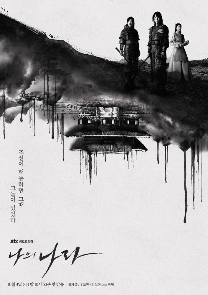 Корейський серіал: Моя країна: Нова епоха