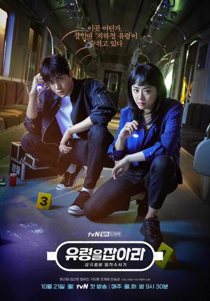 Корейський серіал: Злови примару
