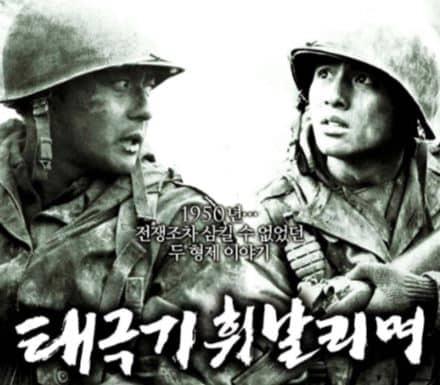 Корейський фільм: 38-ма паралель
