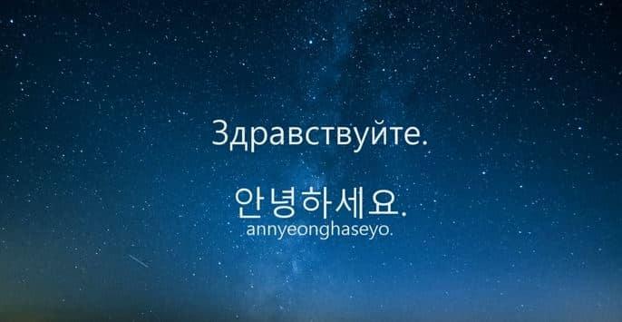 Найважливіші корейські фрази 200